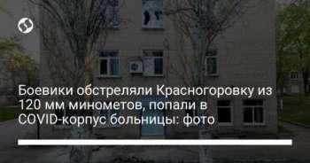 Боевики обстреляли Красногоровку из 120 мм минометов, попали в COVID-корпус больницы: фото