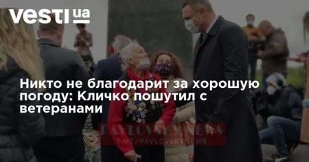 Никто не благодарит за хорошую погоду: Кличко пошутил c ветеранами