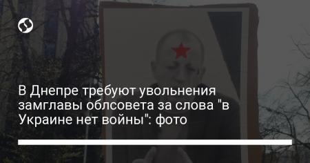 В Днепре требуют увольнения замглавы облсовета за слова «в Украине нет войны»: фото