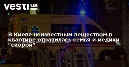 В Киеве неизвестным веществом в квартире отравилась семья и медики «скорой»