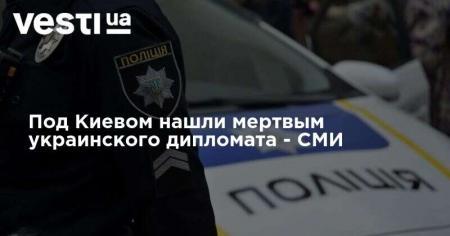 Под Киевом нашли мертвым украинского дипломата — СМИ
