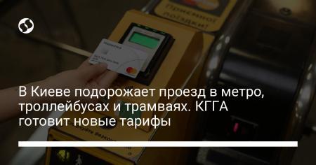 В Киеве подорожает проезд в метро, троллейбусах и трамваях. КГГА готовит новые тарифы