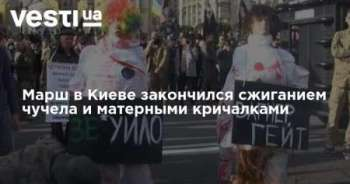 Марш в Киеве закончился сжиганием чучела и матерными кричалками
