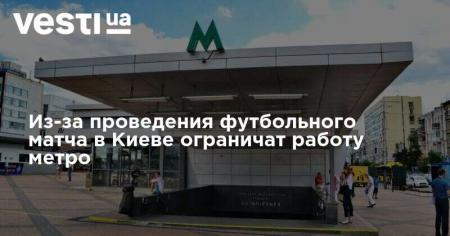 Из-за проведения футбольного матча в Киеве ограничат работу метро